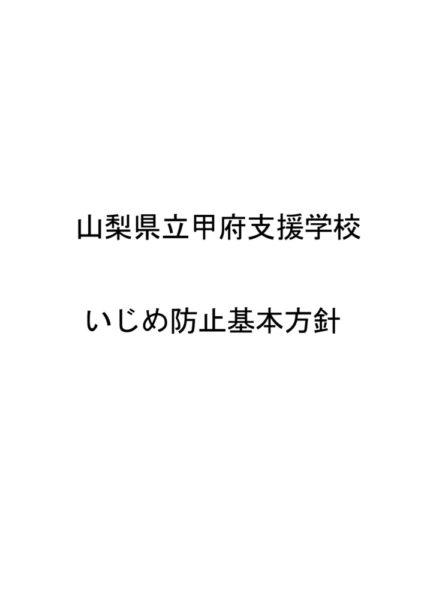 H27sukoyakaiinkaiのサムネイル